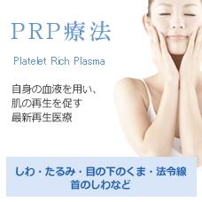 PRP療法
