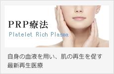 PRP療法|自身の血液を用い、肌の再生を促す最新再生医療
