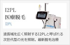 I2PL 医療脱毛|波長域を広く照射するI2PL(アイ・ツー・ピー・エル)と呼ばれる次世代型の光を照射することで、安全かつ効果的に治療することができる最新医療脱毛