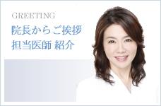 神戸市中央区元町の美容皮膚科 山本可菜子皮フ科クリニック院長からご挨拶