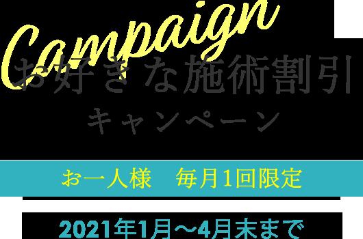 お好きな施術割引キャンペーン|新しいスタイルのキャンペーン開始 お一人様 毎月1回限定|2021年1月~4月末まで