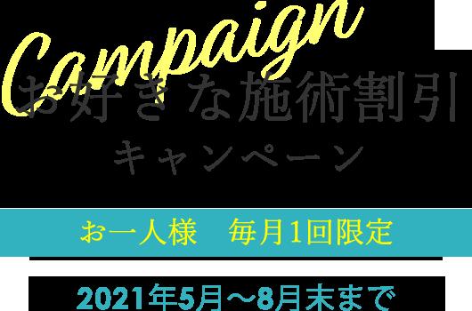 お好きな施術割引キャンペーン|新しいスタイルのキャンペーン開始 お一人様 毎月1回限定|2021年5月~8月末まで