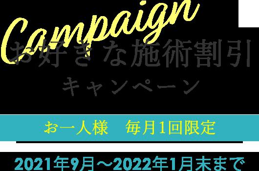お好きな施術割引キャンペーン|新しいスタイルのキャンペーン開始 お一人様 毎月1回限定|2021年9月~2022年1月末まで