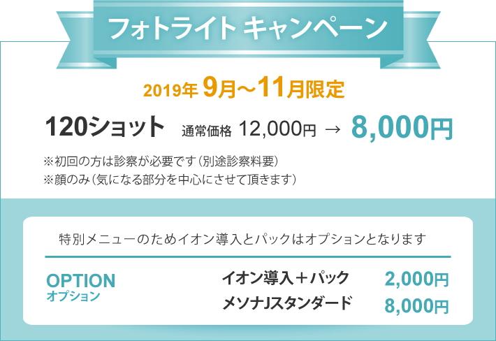 フォトライト キャンペーン 2019年9月~11月限定|120ショット 通常価格12,000円 → 8,000円