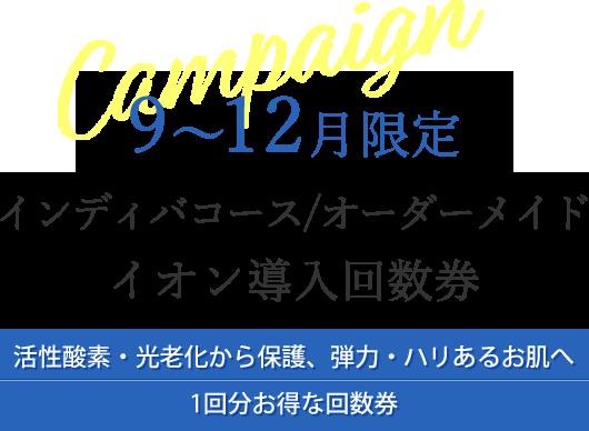 9~12月メディカルエステキャンペーン インディバコース・オーダーメイドインディバ・イオン導入回数券