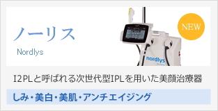 ノーリス|I2PLと呼ばれる次世代型IPLを用いた美顔治療器