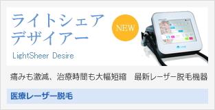 ライトシェアデザイアー|最新レーザー脱毛機器