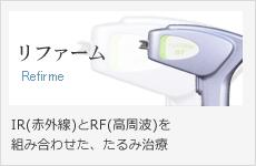 リファーム|IR(赤外線)とRF(高周波)を組み合わせた、たるみ治療
