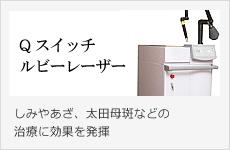 Q スイッチ ルビーレーザー|しみやあざ、太田母斑などの治療に効果を発揮