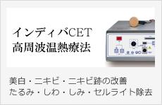 インディバCET高周波温熱療法|美白・ニキビ・ニキビ跡の改善たるみ・しわ・しみ・セルライト除去