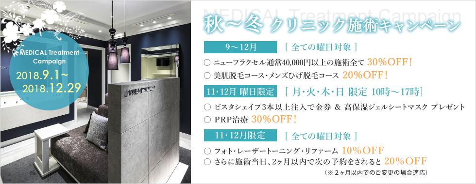 クリニック施術キャンペーン|神戸市中央区元町の美容皮膚科 山本可菜子皮フ科クリニック