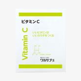 ワカサプリ ビタミンC|サプリメント