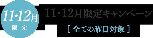 2018年11・12月限定キャンペーン|すべての曜日対象