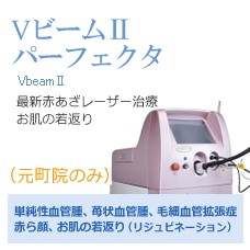 VbeamⅡパーフェクタ