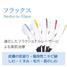 フラックス|フラックスはノーリス(Nordlys by Ellipse)という(EllipseA/S、デンマーク)が開発した、次世代のフラクショナルレーザーを使用した治療です。