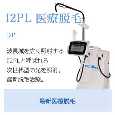 波長域を広く照射するI2PL(アイ・ツー・ピー・エル)と呼ばれる次世代型の光を照射することで、安全かつ効果的に治療することができる最新医療脱毛