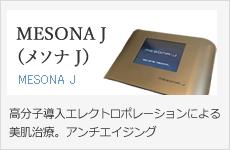MESONA J(メソナJ)|高分子導入エレクトロポレーションによる美肌治療。しみ・肝斑・くすみ・毛穴・たるみ・アンチエイジング