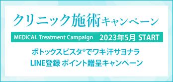 クリニック施術キャンペーン