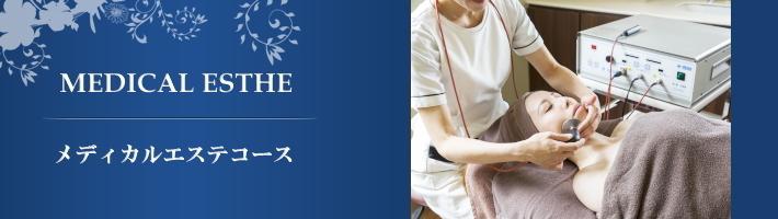 メディカルエステ|神戸市中央区元町の美容皮膚科 山本可菜子皮フ科クリニック