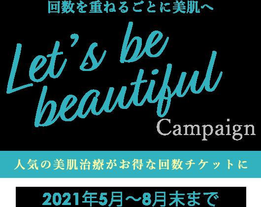 Let's be beautiful campaign 人気の美肌治療がお得な回数チケットになりました!回数を重ねるごとに美肌へ・・・2021年5月~8月末まで