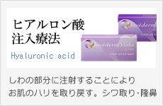 ヒアルロン酸注射|しわの部分に注射することによりお肌のハリを取り戻す。シワ取り・隆鼻