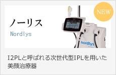 ノーリス(Nordlys by Ellipse)|I2PLと呼ばれる次世代型IPLを用いた美顔治療器
