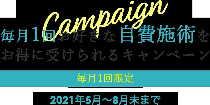 毎月1回 お好きな自費施術をお得に受けて頂けるキャンペーン 新しいスタイルのキャンペーン開始 毎月1回限定 2021年5月~8月末まで