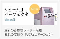 Vbeam2レーザー|最新の赤あざレーザー治療