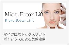 マイクロボトックスリフト|マイクロボトックスリフトボトックスによる美顔治療