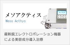 メソアクティス|最新鋭エレクトロポレーション機器による美容成分導入治療