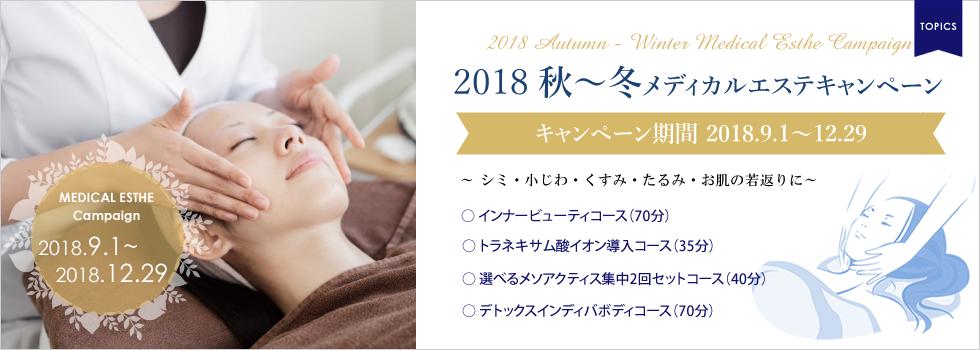メディカルエステ秋~冬のキャンペーン 2018年9月1日~2018年12月29日まで