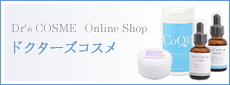 ドクターズコスメ|オンラインショッピング